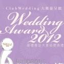 Bliss Wedding 幸福婚禮 連續三年獲《婚禮雜誌》頒發「最佳場景大獎」