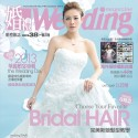 婚禮雜誌 (No. 146)專題介紹:Bliss Wedding 百分百迎合港人品味