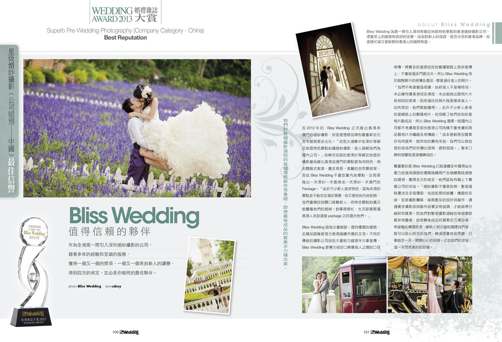 Bliss Wedding 以專業婚紗攝影態度,時尚婚紗攝影風格,吸引婚紗攝影價錢,讓你享受不一樣的婚紗攝影服務。