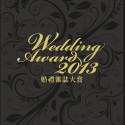 Bliss Wedding 幸福婚禮 連續四年獲《婚禮雜誌》頒發星級婚紗攝影大獎