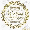 Bliss Wedding 幸福婚禮 連續五年獲《婚禮雜誌》頒發星級婚紗攝影大獎