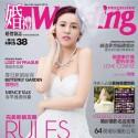 婚禮雜誌 (No.164)專題介紹:Bliss Wedding 注入異國童話的色彩