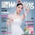 婚禮雜誌 (No.168)專題介紹:Bliss Wedding 締造幸福甜蜜婚照