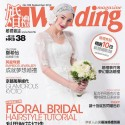 婚禮雜誌 (No.169)專題介紹:Bliss Wedding 世界美景不需遠赴外地