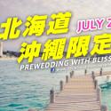 【夏日限定】Bliss Wedding 日本婚紗攝影之旅 震撼價$15,999 ♥底片全送 ♥