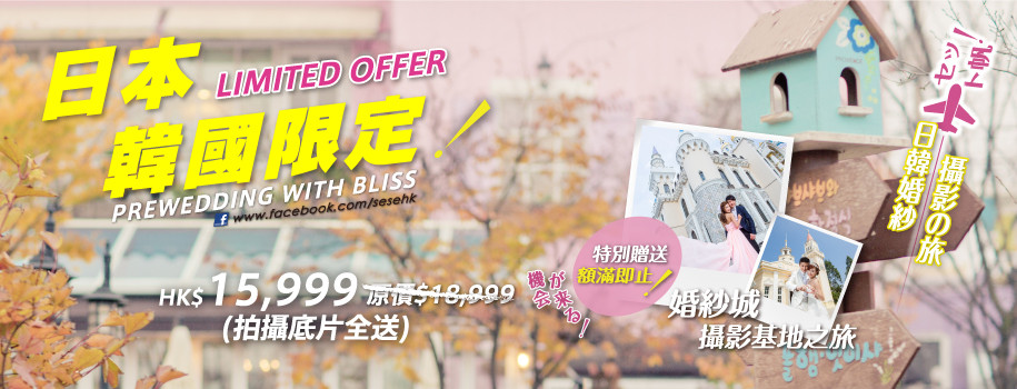 【底片全送】BLISS WEDDING 日韓婚紗攝影之旅 震撼價$15,999 ♥送婚攝體驗♥