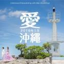 愛在日本小南國.沖繩