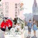 【全港首創】攝影基地婚攝の体驗