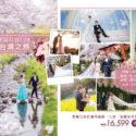 【2018-2019】BLISS WEDDING 海外婚紗攝影 (套餐及時間表)