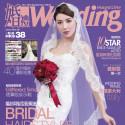 婚禮雜誌 (No. 181)專題介紹︰Bliss Wedding 天賜的幸福