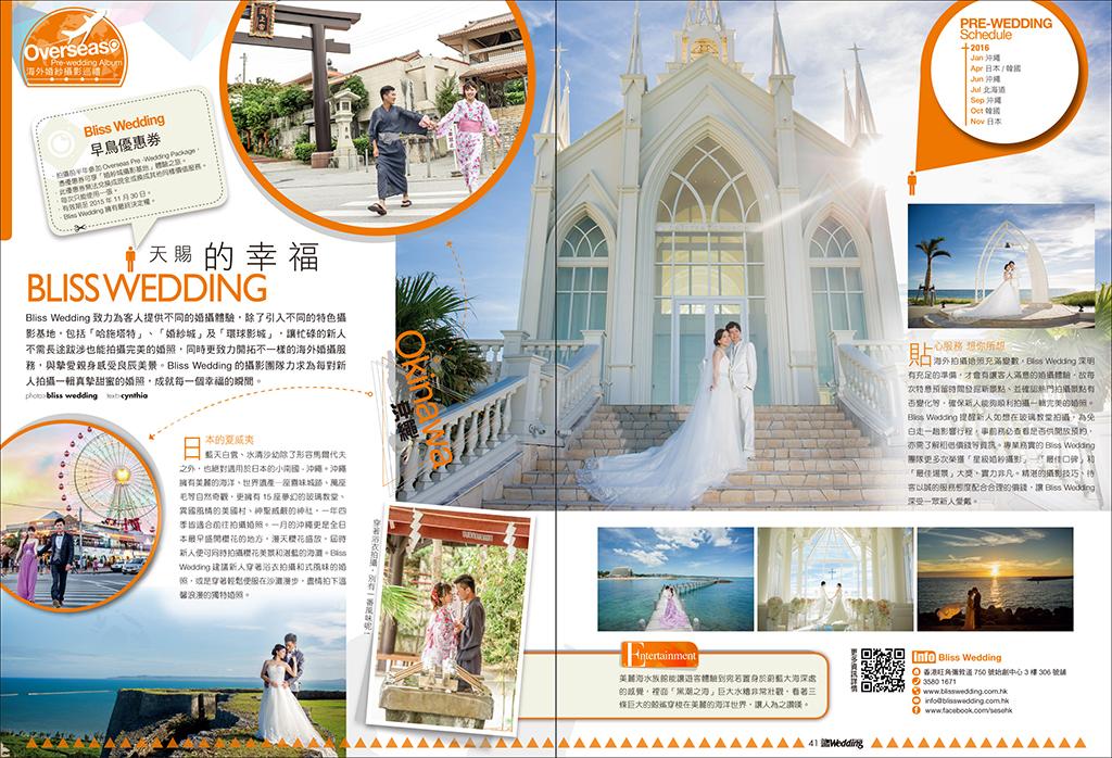 Bliss Wedding 天賜的幸福 (婚禮雜誌 Vol.181)