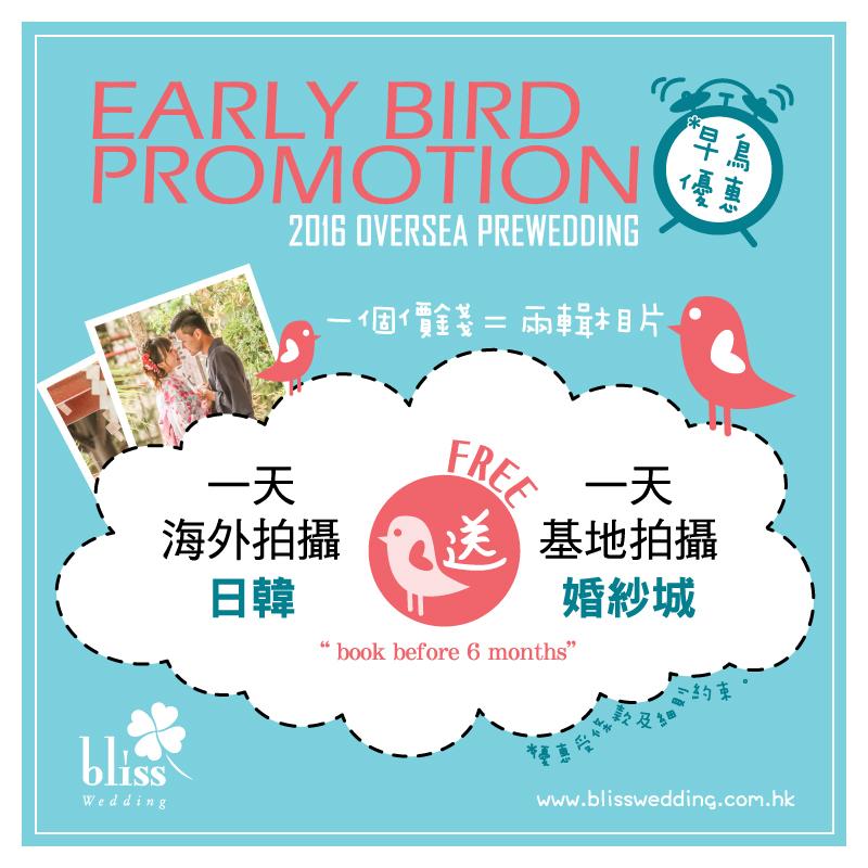 earlybird02