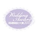 BLISS WEDDING 幸福婚禮 連續八年獲《婚禮雜誌》頒發星級婚紗攝影大獎
