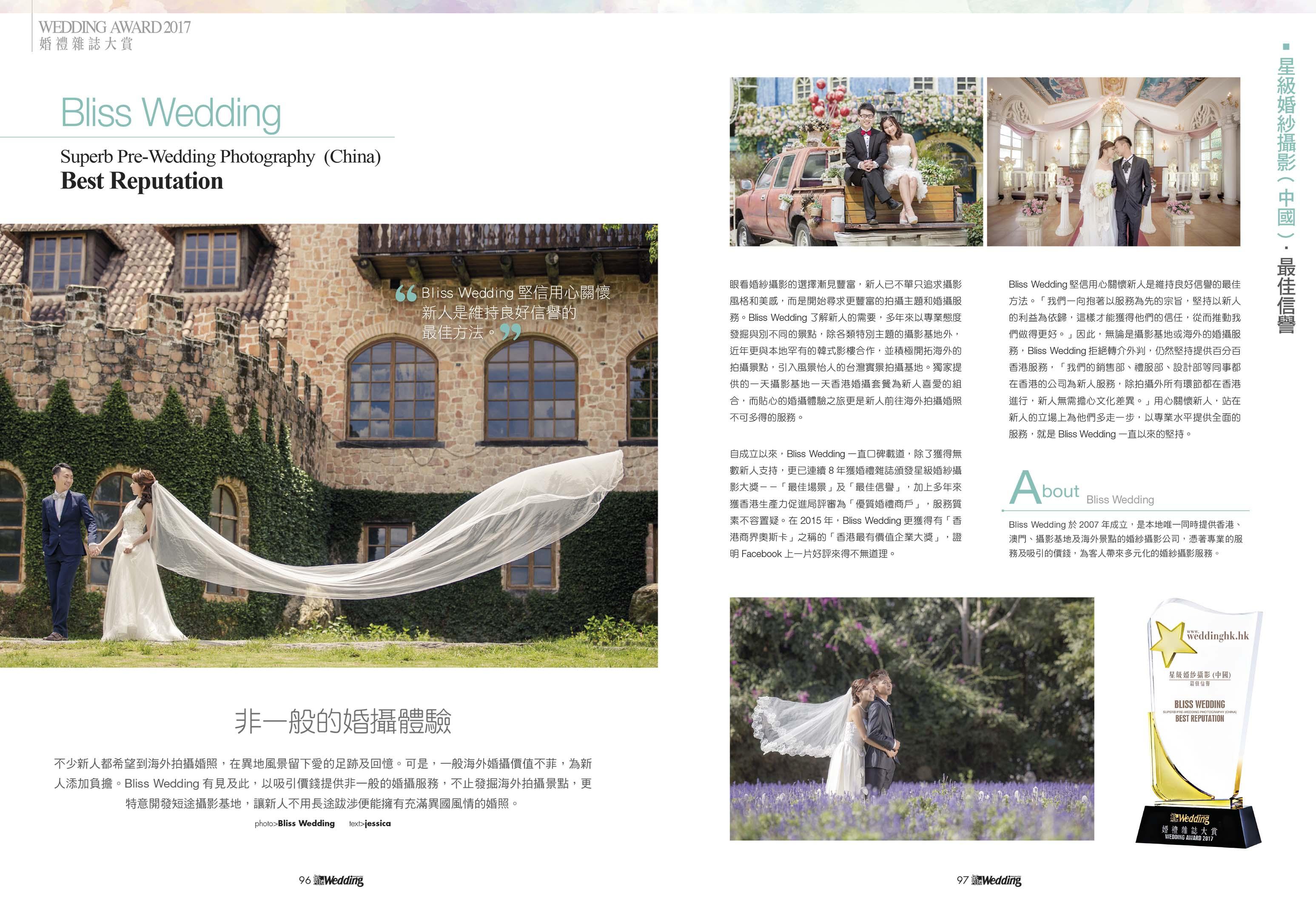 wedding-magazine-2017-awards-a
