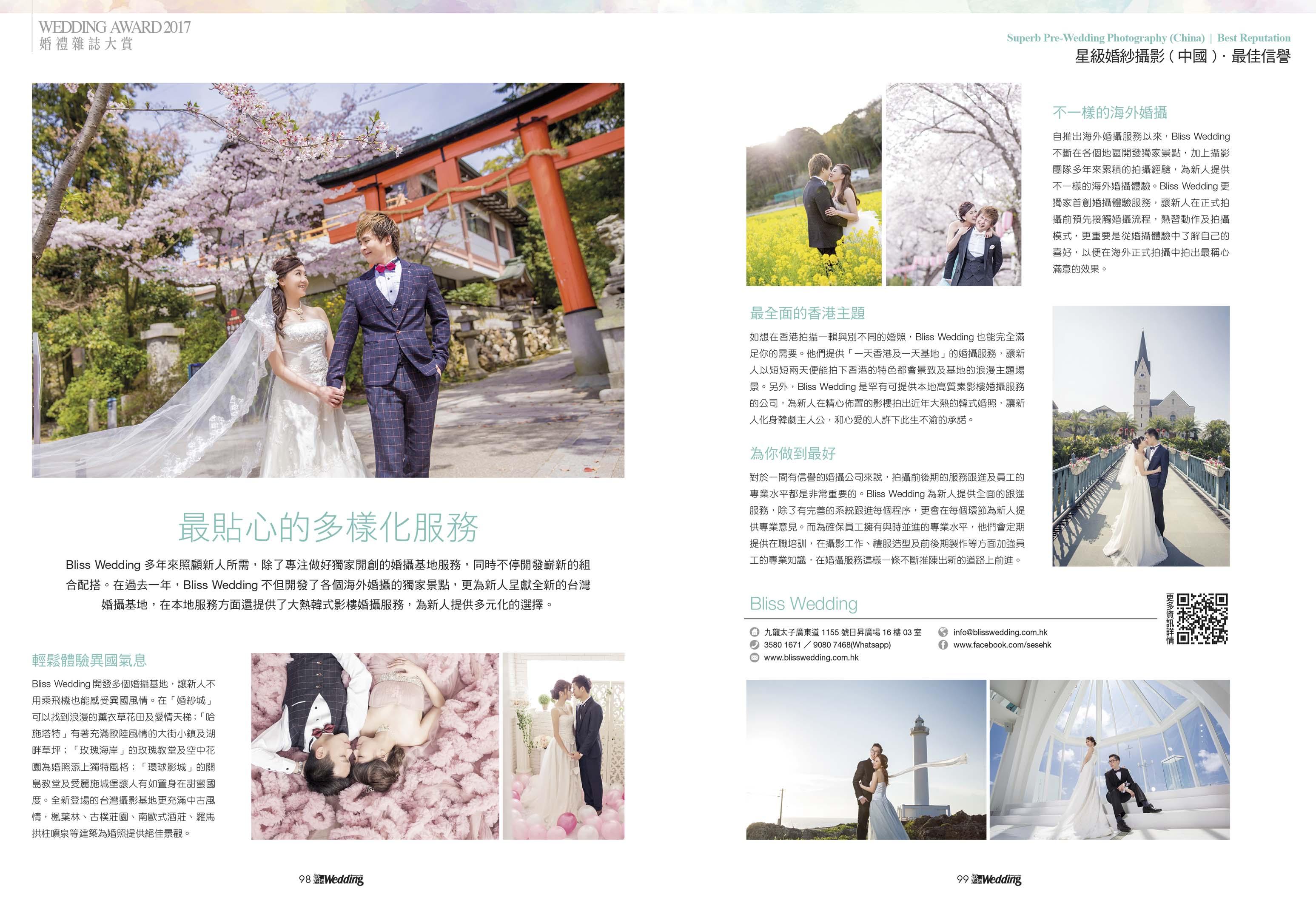 wedding-magazine-2017-awards-b